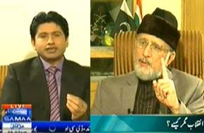 Dr Tahir ul Qadri's Interview with Ali Mumtaz on Samaa TV (Peaceful, democratic revolution Kab aur Kesay?)