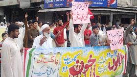 اٹک: سانحہ ماڈل ٹاؤن کی ایف آئی آر درج نہ ہونے پر پاکستان عوامی تحریک کا احتجاجی مظاہرہ