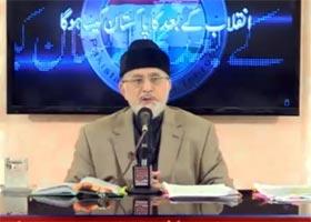Dr Tahir-ul-Qadri's 3rd Lecture on 'The Post-Revolutionary Pakistan'