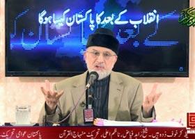 Dr Tahir-ul-Qadri's 4th Lecture on 'The Post-Revolutionary Pakistan'