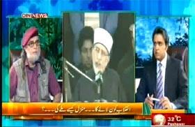 Din News: Dr Tahir-ul-Qadri ka Mustafavi Inqilab aik hama gheer inqilab hai