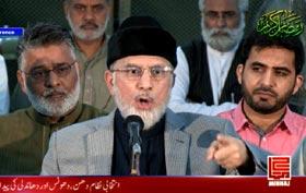 آرٹیکل 245 کے تحت اسلام آباد کو فوج کے حوالے کرنے کا حکومتی فیصلہ مسترد کر تے ہیں۔ ڈاکٹر طاہرالقادری