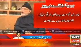 ARY News: Ch Shujaat & Shaikh Rasheed met with Dr Tahir-ul-Qadri