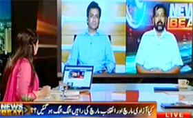 سماء نیوز: ساجد محمود بھٹی پروگرام نیوز بیٹ میں (کیا آزادی مارچ اور انقلاب مارچ الگ الگ ہونگے)