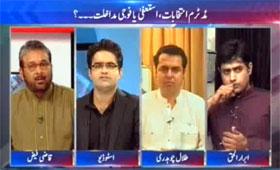 Qazi Faiz ul Islam in Off the Record with Shahzaib Khanzada on Express News