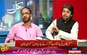 Umar Riaz Abbasi in Kal Tak (Article 245 Ka Nafaaz Hukumat Ki Khawhish Ya Fouj Ka Nifaaz???)