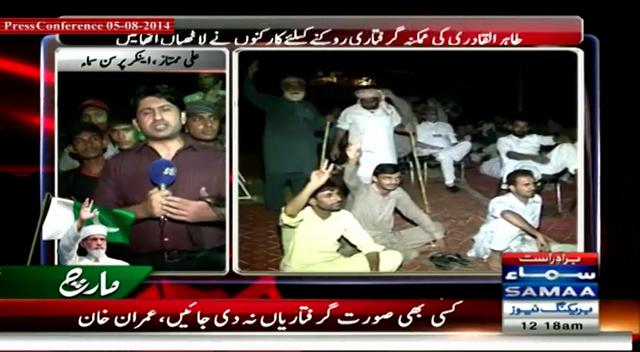 Dr. Tahir ul Qadri's Special Talk to Ali Mumtaz on Samaa News - 07/08/2014