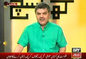Ary News: Kharra Sach (Model Town Wale Apne Hi Shehr Main Qaid)