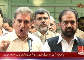Dr Raheeq Abbasi (PAT) & Shah Mahmood Qureshi (PTI) joint press conference on Inqilab & Azadi March