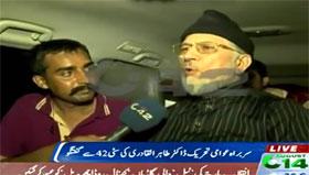 Dr Tahir-ul-Qadri is talking with City42