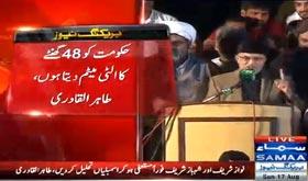 Qadri gives govt 48 hours; Khan quiet on timeline