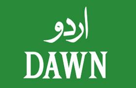 ڈان اردو: منہاج القرآن کو ستر کروڑ ٹیکس کی ادائیگی کا نوٹس معطل