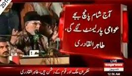 New 'Awami parliament' to convene at 5pm on Tuesday, announces Qadri