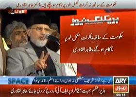 Govt- PAT talks fail, revolution today: Qadri