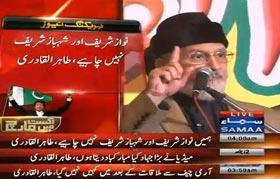 Qadri warns Dama Dam Mast Qalandar if Sharifs do not resign