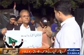Samaa News: Gurda bech kar Raqam Inqilab Fund mein jama karwa do ga