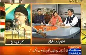Samaa TV: Khurum Nawaz Gandapur (PAT) in Special Transmission with Gharida Farooqi