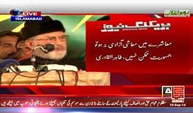Present Parliament has no understanding of people's problems: Dr Tahir-ul-Qadri
