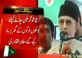 Dr Tahir-ul-Qadri Speech in PAT Inqilab March at Islamabad - 15th September 2014