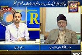 Dr Tahir ul Qadri's interview with Waseem Badami on ARY News (Inqilab March)