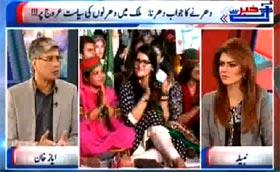 Express News: Khabar Say Agay (Log our zeyada dharny dain gay)