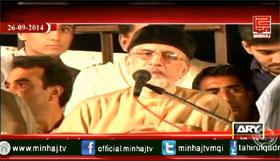 Dr Muhammad Tahir-ul-Qadri's Speech at Inqilab March (26-09-2014)