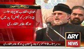 Qadri announces first PAT public meeting in Faisalabad