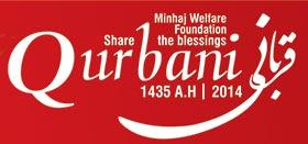 منہاج ویلفیئر فاؤنڈیشن کے تحت اجتماعی قربانی سیلاب زدہ علاقوں میں ہو گی