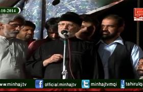 Dr Tahir-ul-Qadri addresses Inqilab Marchers at D-Chowk in Islamabad - 7th Oct 2014