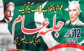 فیصل آباد میں عوامی تحریک کا پنڈال تیار، لاکھوں لوگوں کی شرکت متوقع