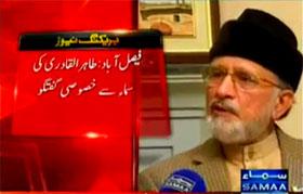 Dr Tahir-ul-Qadri's talk on Samaa News