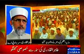 Dr Tahir-ul-Qadri talks to Samaa TV - (Government distributed Fake Cheques among Flood Victims)