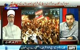 ڈاکٹر طاہرالقادری کی اے آر وائی نیوز کے ساتھ خصوصی گفتگو - پرامن انقلاب کی ریڈ رون کی طرف حرکت