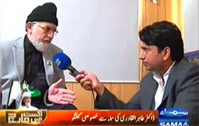 ڈاکٹر طاہرالقادری کا سماء نیوز پر علی ممتاز کو خصوصی انٹرویو