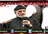 پارلیمنٹ ہاؤس کے سامنے ڈاکٹر طاہرالقادری کا انقلاب مارچ سے خطاب - 3 ستمبر 2014
