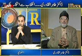 ڈاکٹر طاہرالقادری کا اے آر وائی نیوز پر وسیم بادامی کے ساتھ انٹرویو (انقلاب سے انتخاب تک) - 3 اکتوبر 2014
