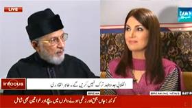ڈاکٹر طاہرالقادری کا ڈان نیوز پر ریحام خان کے ساتھ خصوصی انٹرویو