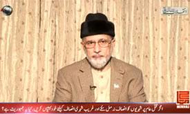 ڈاکٹر طاہرالقادری کا فیصل آباد سے انقلاب مارچ اسلام آباد کے شرکاء کو خطاب - 13 اکتوبر 2014
