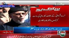 Dr Tahirul Qadri talks to media (Celebration of Jashn-e-Bedari-e-Awam in Islamabad Dharna tonight)