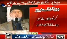 Dr Tahir ul Qadri's Last Speech in Islamabad Sit-in