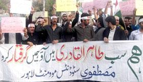 ایم ایس ایم کا ڈاکٹر طاہرالقادری کے خلاف آریسٹ وارنٹ پر لاہور پریس کلب کے باہر مظاہرہ