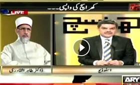 No JIT acceptable till Shahbaz Sharif's resignation: Dr Tahir ul Qadri's talk on ARY News with Mubasher Lucman