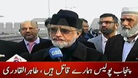 Punjab Police A 'Murderer' & Gov't A 'Planner', Dr Tahir ul Qadri exclusive talk to media in London Heathrow Airport