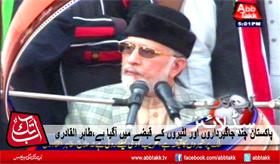 پاکستان چند جاگیرداروں اور لٹیروں کے قبضے میں آگیا ہے: طاہرالقادری
