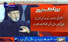 Dr Tahir ul Qadri speaks to media before flying to US