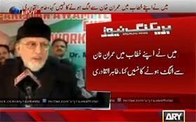ڈاکٹر طاہرالقادری نے عمران خان سے علیحدگی کی خبروں کی تردید کر دی