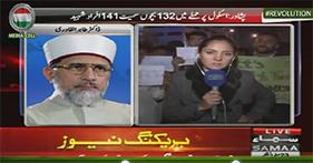 Samaa News: Dr Tahir-ul-Qadri's Special Talk on Peshawar Attack