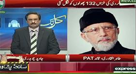 Express News: Dr Tahir-ul-Qadri's Special Talk on Peshawar Attack