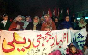 فیصل آباد: عوامی تحریک ویمن ونگ کے زیراہتمام شہداء پشاور کے ساتھ اظہار یکجہتی ریلی