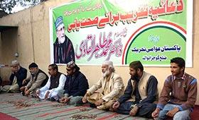 گوجرانوالہ: قائد انقلاب ڈاکٹر محمد طاہرالقادری کی صحت یابی کیلئے دعائیہ تقریب